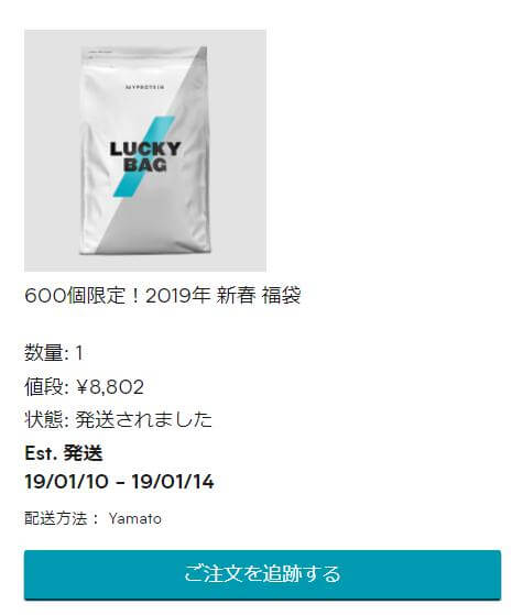 lucky_bag_purchase_history
