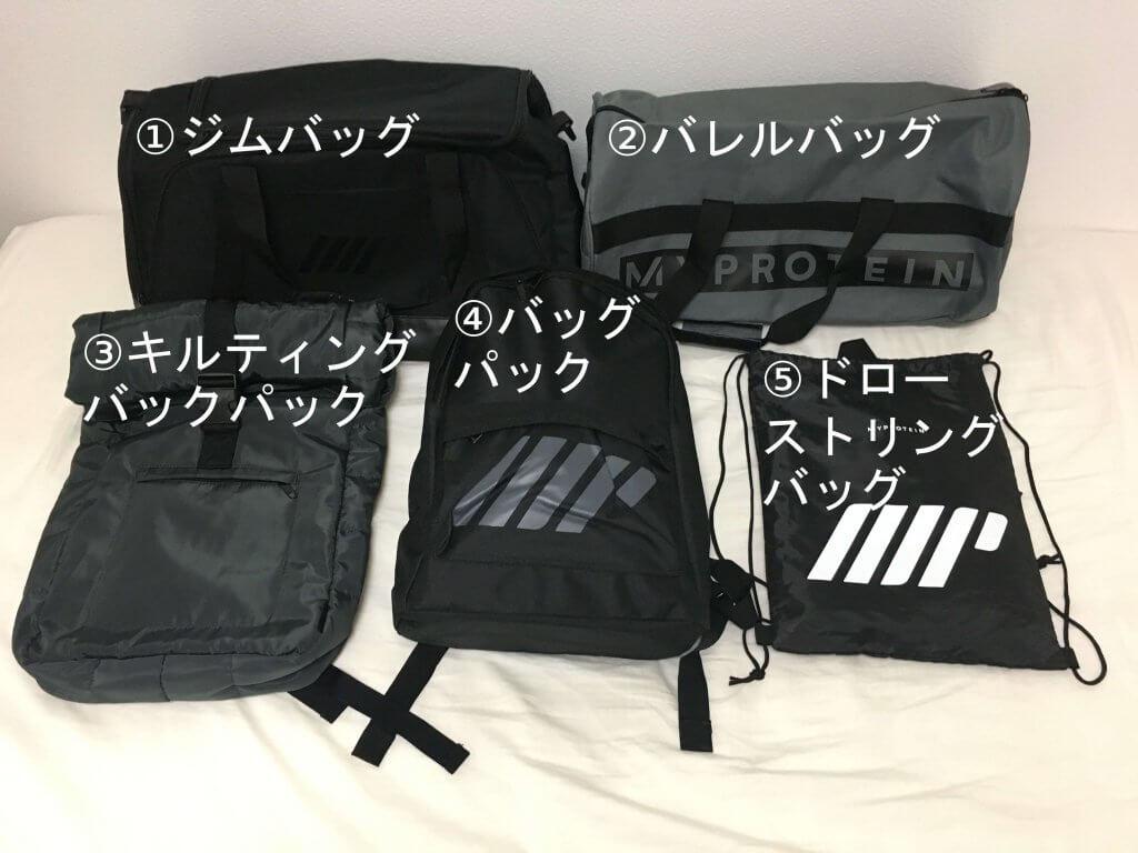 myproteihn_bag_all
