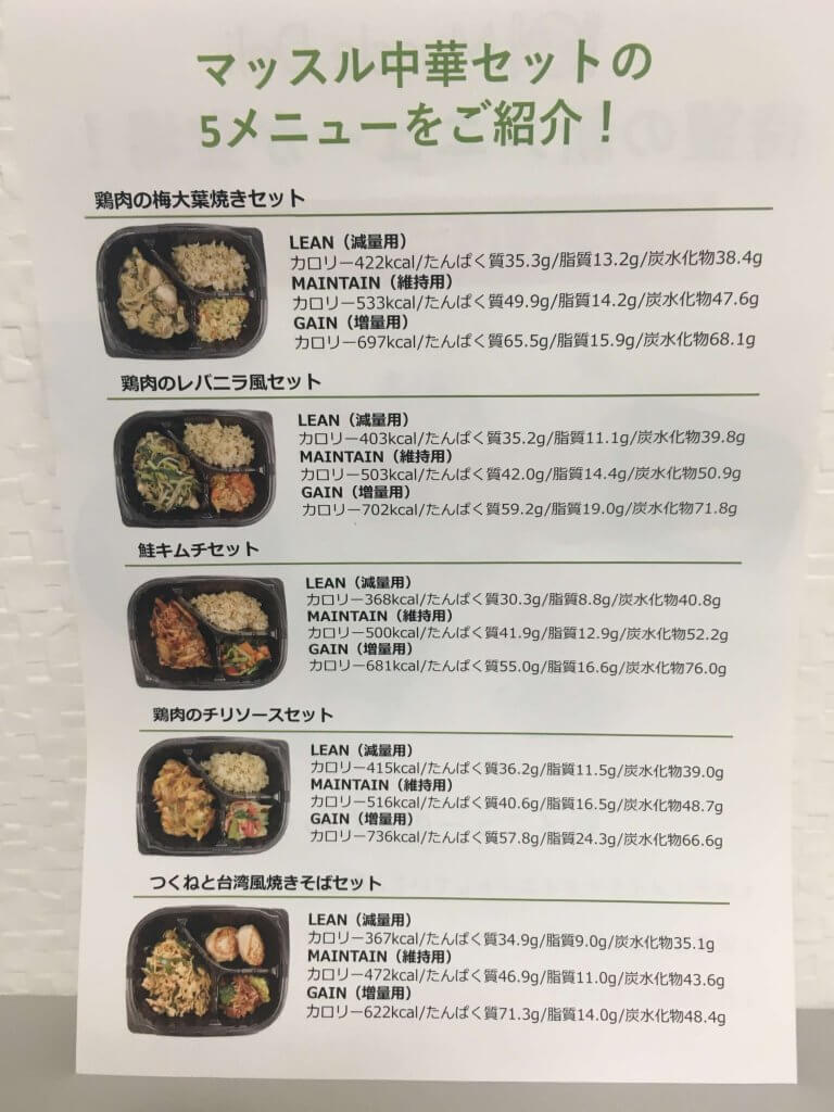 Muscle Deli Chinese Set Menu