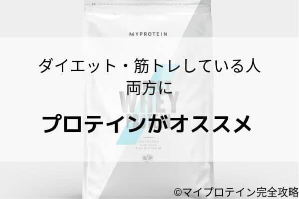 マイプロテインのダイエット・筋トレ共通のオススメ商品