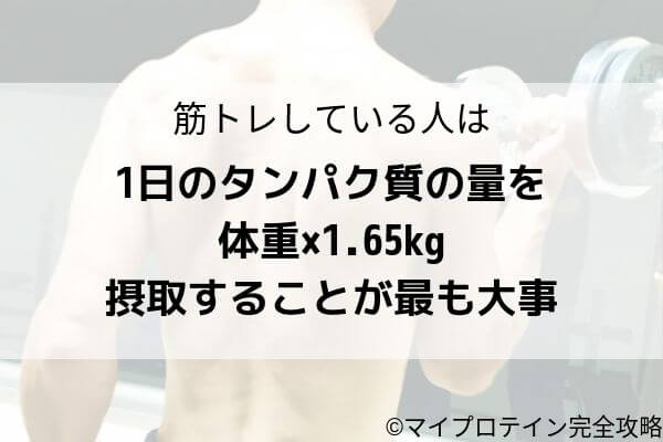 The most important thing is to take daily amount of protein × 1.65 kg body weight