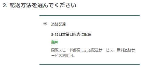 マイプロ 発送2